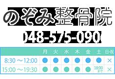 のぞみ整骨院(接骨院)|埼玉県深谷市